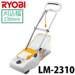 リョービ/RYOBI 芝刈機 リール式 刈込幅230mm LM-2310 折りたたみ収納可
