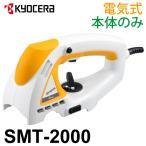 リョービ 電気式本体ユニット SMT-2000 スーパーマルチツール 延長コード10m付 芝生バリカン/ヘッジトリマなど