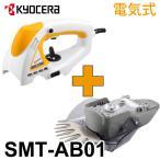 リョービ 電気式 芝生バリカンセット SMT-AB01 スーパーマルチツール SMT-2000/AB01