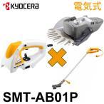 リョービ 電気式 ポール芝生バリカン SMT-AB01P スーパーマルチツール SMT-2000/AB01/6078307