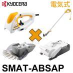 リョービ 電気式 DX芝生メンテナンス4点セット SMT-ABSAP スーパーマルチツール SMT-2000/AB01/SA01/6078307