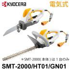 リョービ 電気式 剪定セット(ヘッジトリマ+のこぎり) SMT-HTGN スーパーマルチツール SMT-2000/HT01/GN01