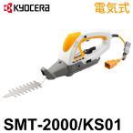 リョービ 電気式 電動草取り機セット SMT-KS01 スーパーマルチツール SMT-2000/KS01