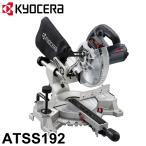 リョービ/RYOBI 充電式卓上スライド丸ノコ TSS-192 ノコ刃外形:190mm