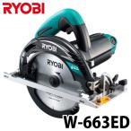 リョービ/RYOBI 電子丸ノコ W-663ED 深切りタイプ LEDライト付 最大切込深さ66mm