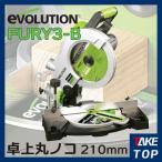 エボリューション 万能切断卓上丸のこ 210mm FURY3-B EVOLUTION フューリーシリーズ