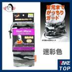 ショッピング防寒 おたふく手袋 発熱 ネックウォーマー 迷彩色 JW-120