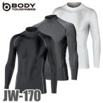 ショッピング防寒 おたふく手袋 発熱 インナーシャツ 長袖ハイネック ストレッチタイプ JW-170