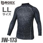 ショッピング防寒 おたふく手袋 パワーストレッチハイネックシャツ JW-173 迷彩色 LLサイズ 裏起毛