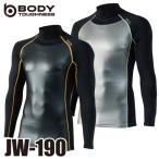 ショッピング防寒 おたふく手袋 防風コンプレッションウェア 防風ハイネックシャツ JW-190 2色 S〜3Lサイズ 防風