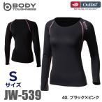 おたふく手袋 夏冬兼用 レディースストレッチ長袖インナーシャツ JW-539 Sサイズ ブラック×ピンク アウトラスト使用