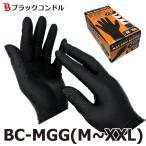 ブラックコンドル ニトリルゴム手袋 ブラック BC-MGG サイズ:M, L, XL, XXL 箱入 粉無し 左右兼用 マックスグリップ・ニトリルグローブ