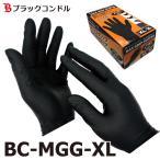 ブラックコンドル ニトリルゴム手袋 ブラック BC-MGG XLサイズ 90枚入 粉無し 左右兼用 マックスグリップ・ニトリルグローブ