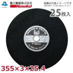 富士製砥 切断砥石 白山 355X3X25.4 WA36N BF 【25枚】 硬度:軟らかめ HA355