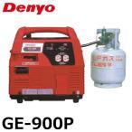デンヨー インバータ発電機 GE-900P LPガス