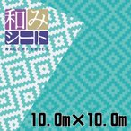 萩原工業 和みシート NAGOMI-1010 サイズ:10.0×10.0m ブルーシート 数量:1枚 ♯3000の約3倍長持ち!