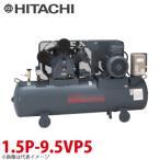 日立産機システム ベビコン 圧力開閉器式 1.5P-9.5VP5 1.5kW 三相200V 50Hz