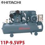 日立産機システム ベビコン 圧力開閉器式 11P-9.5VP5 11kW 三相200V 50Hz