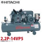 日立産機システム 中圧ベビコン 圧力開閉器式 2.2P-14VP5 2.2kW 三相200V 50Hz