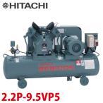 日立産機システム ベビコン 圧力開閉器式 2.2P-9.5VP5 2.2kW 三相200V 50Hz