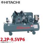 日立産機システム ベビコン 圧力開閉器式 2.2P-9.5VP6 2.2kW 三相200・220V 60Hz