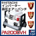 日立産機システム インバーター高圧エアーパンチ PA2000VH 最高圧力43気圧