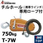 カツヤマキカイ チルホール T-7 ワイヤーロープ20m付 T-7W