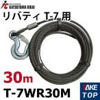 カツヤマキカイ チルホール T-7 ワイヤロープ 10M T-7WR10M