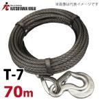 カツヤマキカイ チルホール T-7用ワイヤロープ 70M T-7WR70M