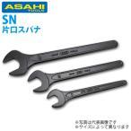 旭金属工業 丸形片口スパナ JISN カチオン電着塗装 46mm SN0046