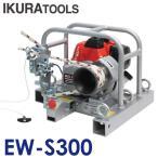 育良精機 エンジンウインチ EW-S300 尻手保持装置付