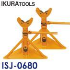 育良精機 ケーブルジャッキ ISJ-0680 ローラー軸受け式 揚程200mm 2脚1セット
