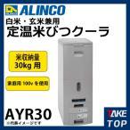 アルインコ/ALINCO 白米・玄米兼用定温米びつクーラ AYR30