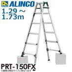 アルインコ 伸縮脚付はしご兼用脚立 PRT-150FX 天板高さ:1.29〜1.73m 最大使用質量:100kg