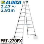 アルインコ 伸縮脚付専用脚立 PRT-270FX 天板高さ:2.47〜2.91m 最大使用質量:100kg
