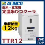 アルインコ 白米・玄米用 定温米びつクーラー 12kg用 TTR12