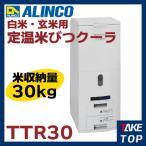 アルインコ 白米・玄米用 定温米びつクーラー 30kg用 TTR30