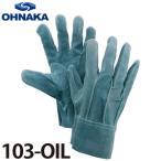 大中産業 103-OIL 牛革手袋 洗える革手 サイズ:フリー (10双入)