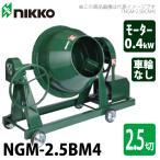 トンボ工業 電動コンクリートミキサー NGM-2.5BM4 70L(2.5切) モーター:単相100V×400W×4P 車輪無し グリーンミキサー
