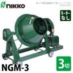 トンボ工業 コンクリートミキサー NGM-3 83L(3切) モーター無し/車輪付き グリーンミキサー