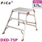 ピカ/Pica 折りたたみ式作業台 リョーマ DXD-75P 最大使用質量:100kg  天場高さ:0.75m