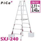 ピカ /Pica 四脚アジャスト式専用脚立(上部操作タイプ) SXJ-240 最大使用質量:100kg  天板高さ:2.11〜2.42m