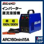 RILAND 直流溶接機 ARC160MINI15A 単相100V/200V インバーター制御
