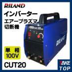 RILAND エアープラズマ切断機 CUT20 単相100V  (30A) プラズマカッター インバーター制御