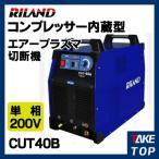 RILAND コンプレッサー内蔵型 エアープラズマ切断機 CUT40B 単相200V インバーター制御 プラズマカッター