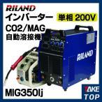 RILAND インバーター 単相200V CO2 MAG 自動溶接機 MIG350Ij