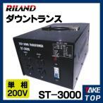 RILAND ダウントランス ポータブルトランス ST-3000 降圧変圧器