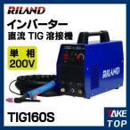RILAND 直流TIG溶接機 TIG160S 単相200V インバーター制御