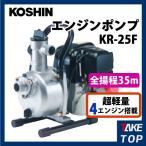 工進/KOSHIN エンジンポンプ 超軽量4サイクルエンジン搭載 静音 デコンプ付 ハイデルスポンプ KR-25F