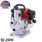工進/KOSHIN エンジンポンプ 超軽量4サイクルエンジン搭載 静音 デコンプ付 ハイデルスポンプ SF-25EH